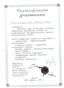 KHachatryan-Zoya-Melikovna_2