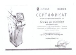 KHachatryan-Zoya-Melikovna_3