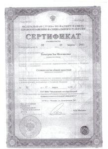 KHachatryan-Zoya-Melikovna_4